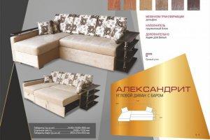 Угловой диван Александрит с баром - Мебельная фабрика «АСМАНА»