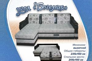 Угловой диван Богемия - Мебельная фабрика «Мебель Люкс»