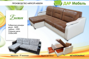 Угловой диван Бостон - Мебельная фабрика «Дар мебель»