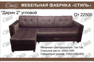 Угловой диван Дарин 2 - Мебельная фабрика «Стиль»
