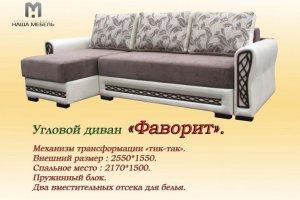 Угловой диван  Фаворит  с оттоманкой - Мебельная фабрика «Наша Мебель»