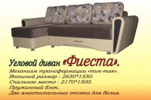 Угловой диван  Фиеста - Мебельная фабрика «Наша Мебель»
