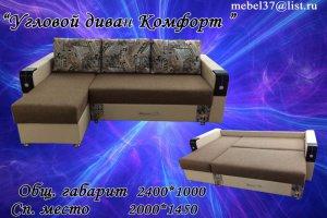 Угловой диван Комфорт - Мебельная фабрика «ИП Камазов Б. Г.»