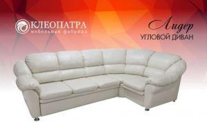 Угловой диван Лидер ТТ - Мебельная фабрика «Клеопатра»