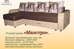 Угловой диван  Маэстро - Мебельная фабрика «Наша Мебель»