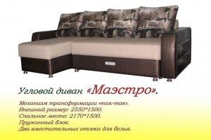 Угловой диван  Маэстро  с полкой - Мебельная фабрика «Наша Мебель»