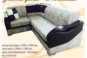 Диван угловой Магеллан - Мебельная фабрика «Магеллан Мебель»