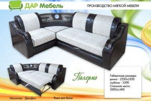 Угловой диван Палермо - Мебельная фабрика «Дар мебель»