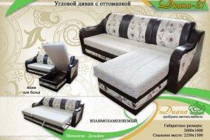 Угловой диван с оттоманкой Диана 21 - Мебельная фабрика «Диана»