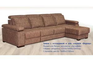 Угловой диван с оттоманкой Верона - Мебельная фабрика «Фортуна плюс»