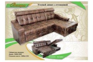 Угловой диван с оттоманкой Венеция - Мебельная фабрика «Диана»