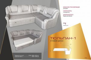 Угловой диван Тюльпан-1 - Мебельная фабрика «АСМАНА»