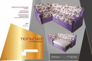 Угловой диван  Тюльпан - Мебельная фабрика «АСМАНА»
