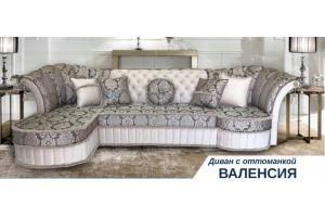 Угловой диван Валенсия - Мебельная фабрика «Алмаз»