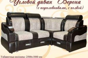 Угловой диван Верона с полкой и подголовниками - Мебельная фабрика «Магеллан Мебель»