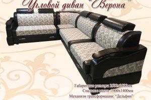 Угловой диван Верона модуль - Мебельная фабрика «Магеллан Мебель»