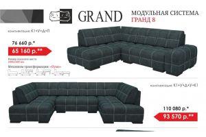 Угловой модульный диван Гранд 8 - Мебельная фабрика «Ивушка»