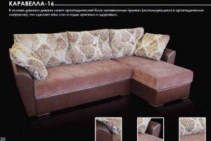 Угловой ортопедический диван Каравелла 16 - Мебельная фабрика «Каравелла»