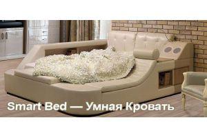 Умная комфортная кровать Smart Bed  - Импортёр мебели «Евразия (Европа, Азия)»