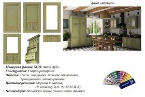 Фасад Верона за 1 кв.м - Оптовый поставщик комплектующих «Мебельная фабрика Бобр»