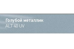 Высокоглянцевый акриловый пластик Голубой металлик ALT40UV - Оптовый поставщик комплектующих «СИДАК-СП»