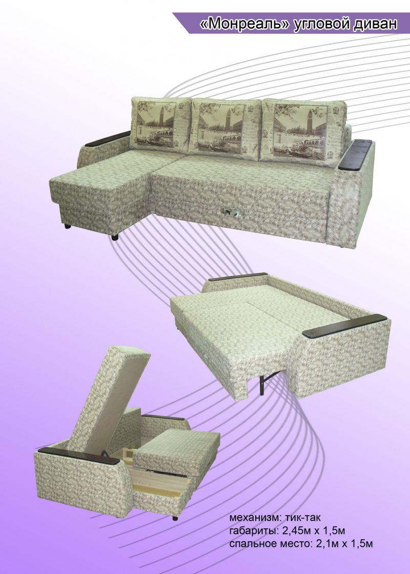 Угловой диван Монреаль 2